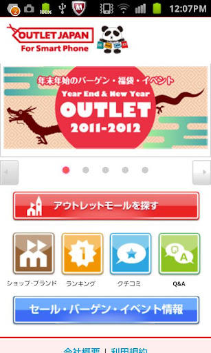 OUTLET JAPAN(アウトレット・ジャパン)
