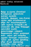 Screenshot of Night Stories - Tamil