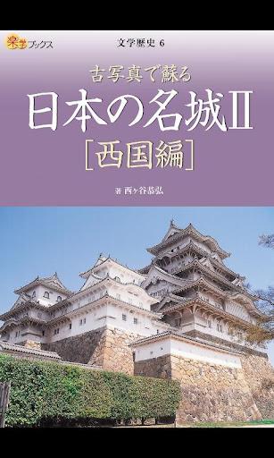 古写真で蘇る 日本の名城2 西国編