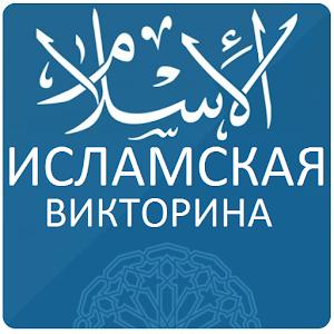 Cover art Ислам. Викторина PRO