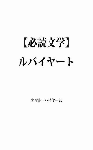 【必読文学】ルバイヤート