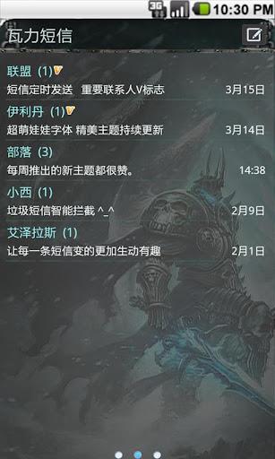 瓦力短信魔兽战场主题