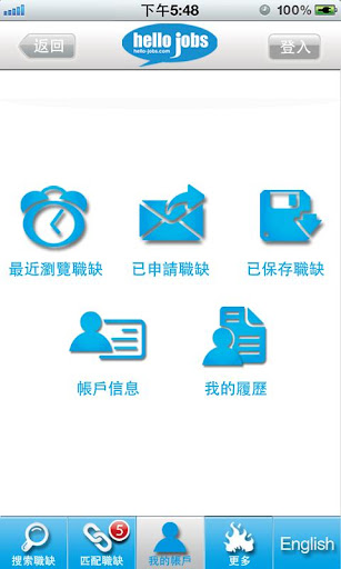 hello-jobs.com 哈囉好工網 澳門搵工App