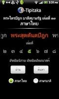Screenshot of E-Tipitaka (ค้นหาพุทธวจน)