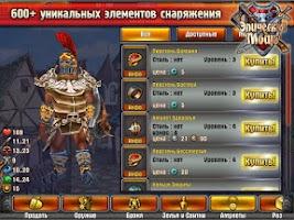 Screenshot of Эпическая Мощь