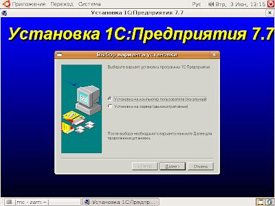 Установка hasp эмулятора 1с 7.7 linux обновление с серверов 1с