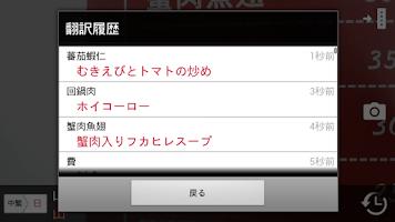 Screenshot of Menu Translator