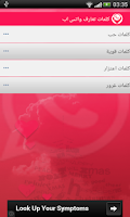 Screenshot of كلمات تعارف واتس اب