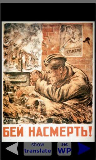 ロシアの第二次世界大戦ポスター