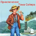 Приключения Тома Сойера icon