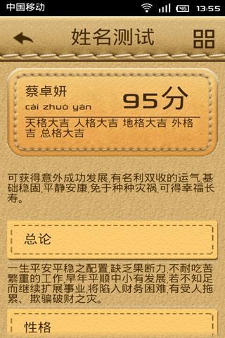 【免費工具App】姓名测算大师-APP點子