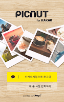 Screenshot of 픽넛앨범 for Kakao