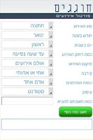 Screenshot of כמה כסף?