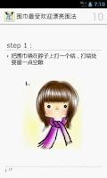 Screenshot of 围巾最受欢迎漂亮围法
