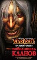 Screenshot of Warcraft: Повелитель кланов