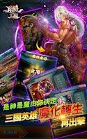 Screenshot of 暗戰三國 -鬼神轉生、萬人團戰、殺敵不用寫作文!