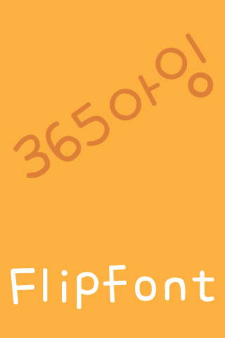 365Aing Korean FlipFont