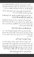 Screenshot of The Sermon on the Mount Arabic