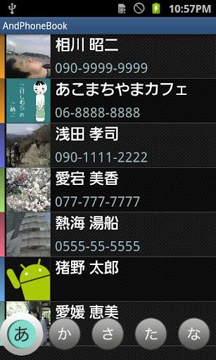 AndPhoneBook【無料版】