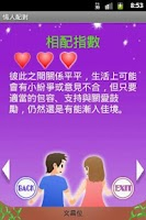 Screenshot of 情人配對beta