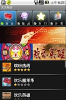 Screenshot of 天天畅听