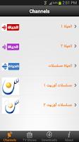 Screenshot of Ramadan 3al TV - مسلسلات رمضان