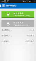 Screenshot of 酷盘 Kanbox