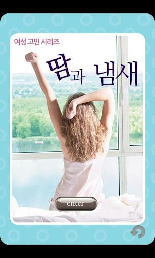 땀과 냄새_여성 고민 시리즈