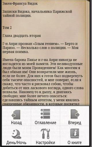 【免費書籍App】Записки Видока,Том 2,3 Э.Видок-APP點子