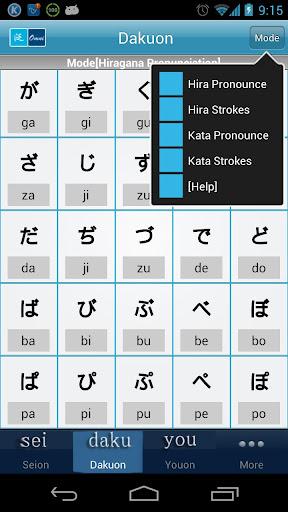 玩教育App 简单日语五十音免費 APP試玩