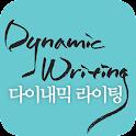 EBS FM DynamicWriting(2011.4월) icon