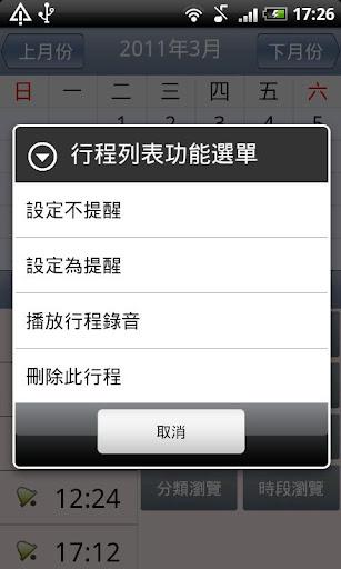玩工具App|語音備忘錄免費|APP試玩