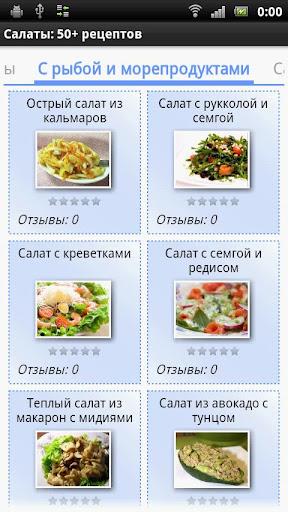 Салаты: 50+ рецептов