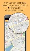Screenshot of 위치추적, 과거위치, 위치관제, 위치찾기-지나리 LBS