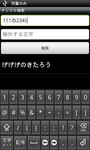 ナンクロ検索(無料版)