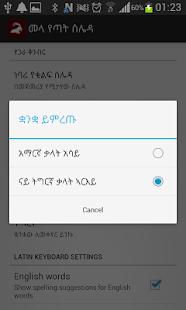 download amharic keyboard
