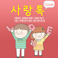 Love Talk - Been Together APK Descargar