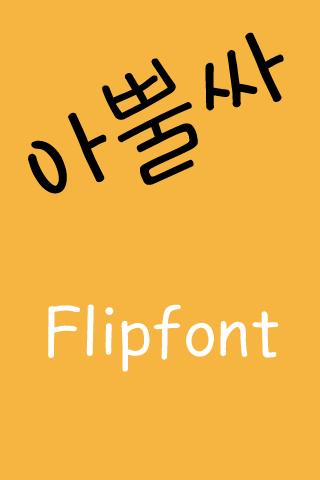GFOops Korean Flipfont