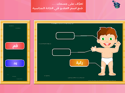 براعم - abc arabic with fun - screenshot