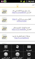 Screenshot of طريق السنة | Sunnahway