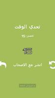 Screenshot of لعبة : انقر المربع الاسود فقط