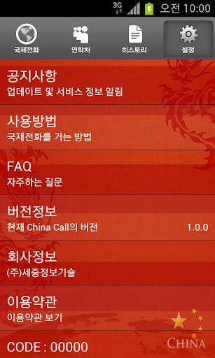 玩生活App|ChinaCall 완전 무료 중국 전화免費|APP試玩