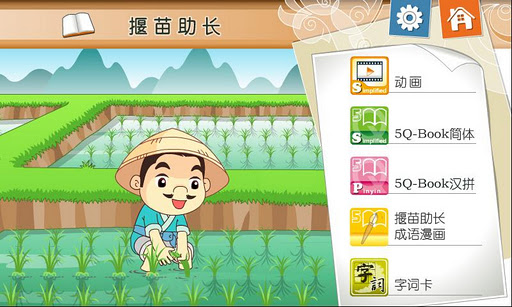【免費教育App】Pulling on Seedlings to Grow-APP點子