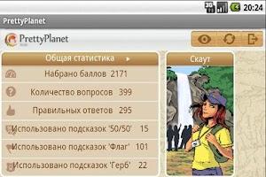 Screenshot of Photo Quiz (full)