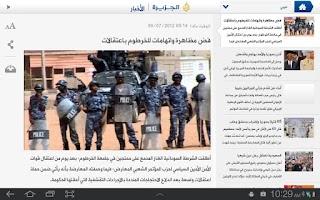 Screenshot of الجزيرة للأجهزة اللوحية