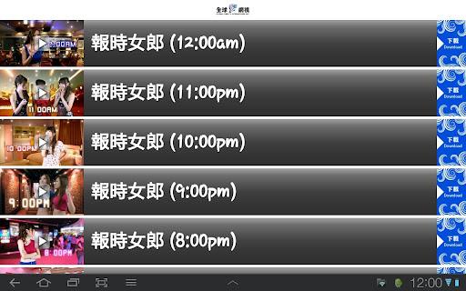【免費媒體與影片App】全球網視 9.1 高清 五網 商圈 電視台 Smart TV-APP點子