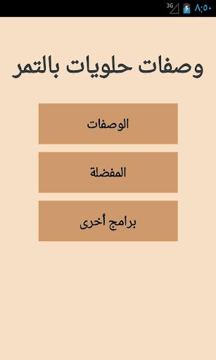 وصفات-حلويات-بالتمر for android screenshot
