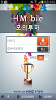 Screenshot of HMC투자증권 H Mobile 모의투자