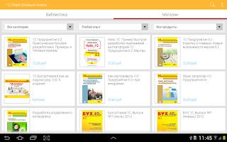 Screenshot of 1С:Электронные книги