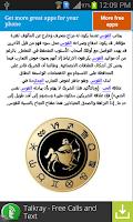 Screenshot of اعرف حظك مع حبيبك من برجك